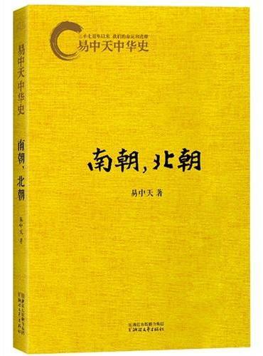 易中天中华史 第十二卷:南朝,北朝