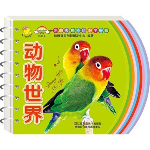 宝宝彩虹卡. 动物世界
