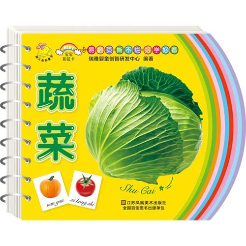 宝宝彩虹卡. 蔬菜