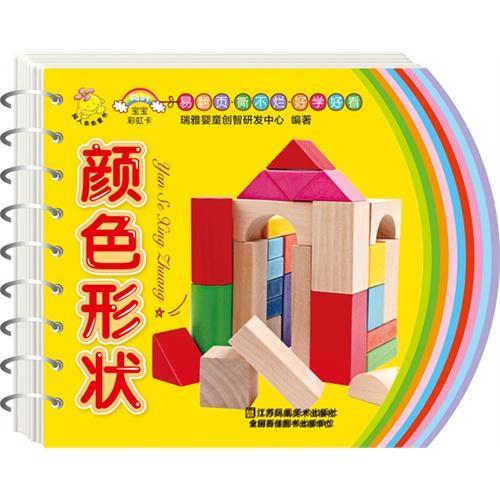 宝宝彩虹卡. 颜色形状