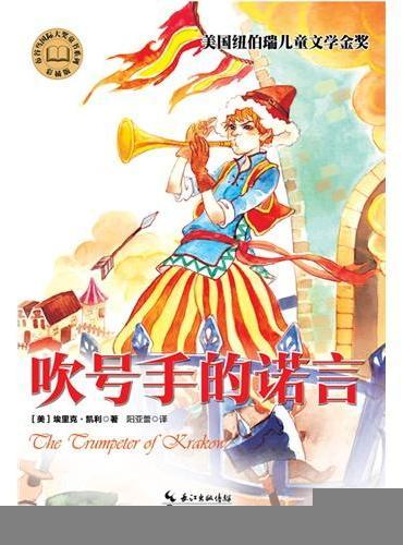 吹号手的诺言(彩插版)布谷鸟国际大奖童书系列
