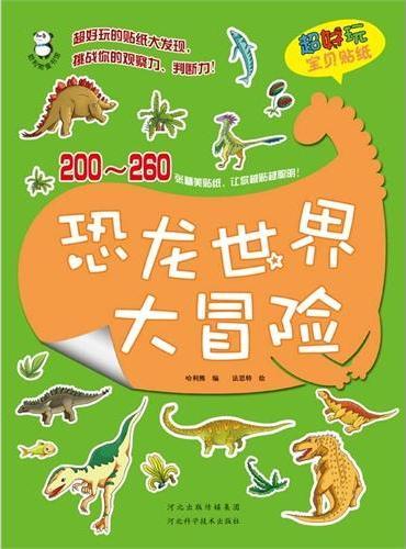 超好玩宝贝贴纸·恐龙世界大冒险