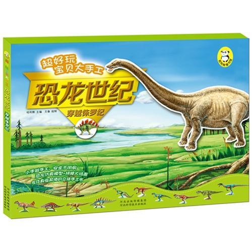 超好玩宝贝大手工恐龙世纪·穿越侏罗纪
