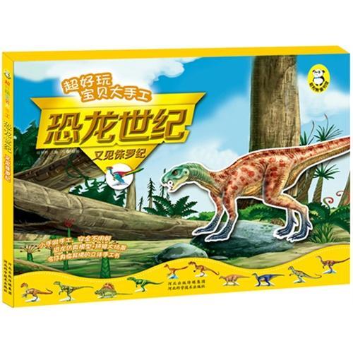 超好玩宝贝大手工恐龙世纪·又见侏罗纪