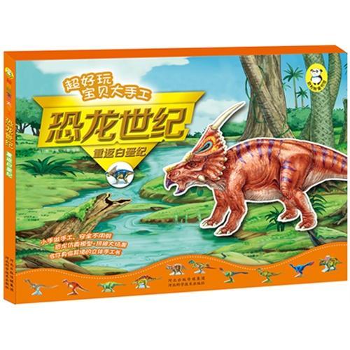 超好玩宝贝大手工恐龙世纪·重返白垩纪
