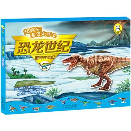 超好玩宝贝大手工恐龙世纪·回到白垩纪