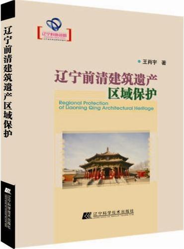 辽宁前清建筑遗产区域保护