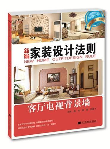 新编家装设计法则:客厅电视背景墙