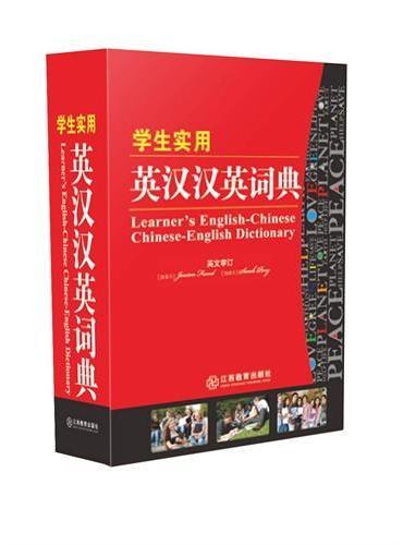 学生实用英汉汉英词典64开 实用工具书系列