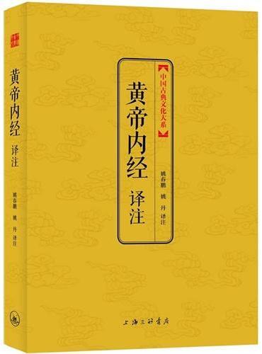 黄帝内经译注(中国古典文化大系)