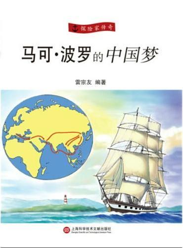 探险家传奇丛书:马可·波罗的中国梦