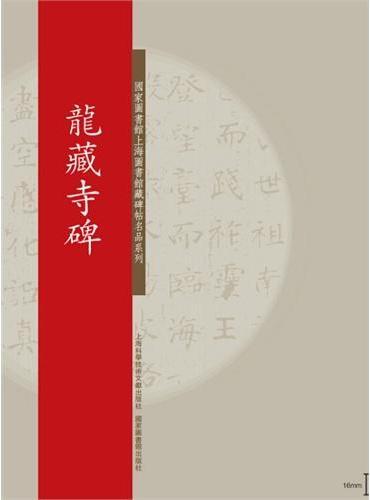 碑帖名品系列:龙藏寺碑