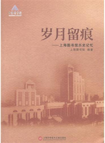 岁月留痕-上海图书馆历史记忆