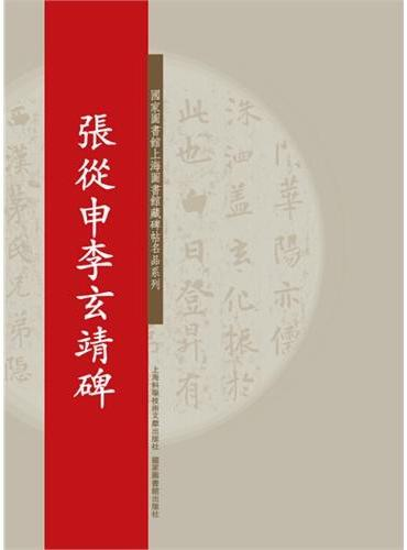 碑帖名品系列:张從申李玄靖碑