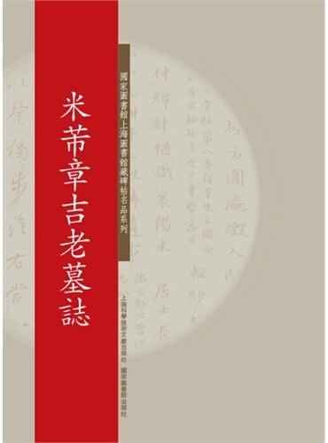 碑帖名品系列:米芾章吉老墓志