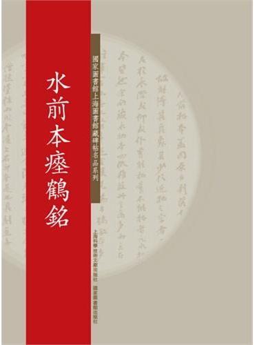 碑帖名品系列:水前本瘗鹤铭