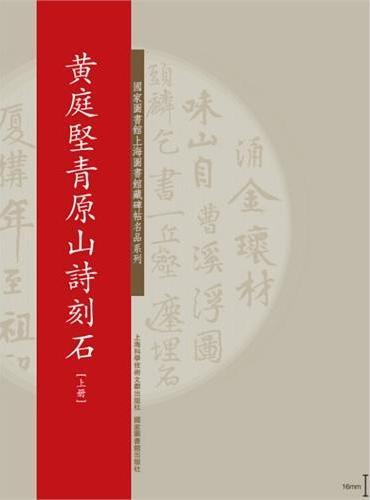 碑帖名品系列:黄庭坚青原山诗刻石(上、下册)