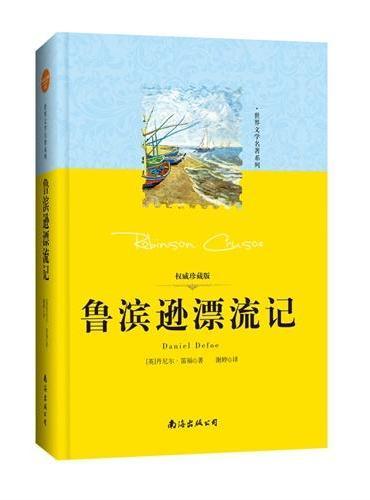 世界文学名著系列:鲁滨逊漂流记