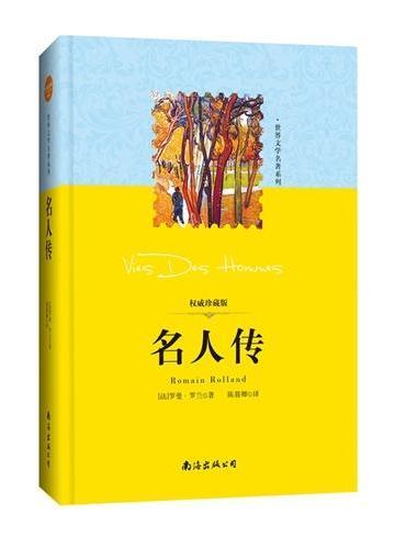 世界文学名著系列:名人传