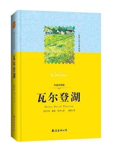 世界文学名著系列:瓦尔登湖