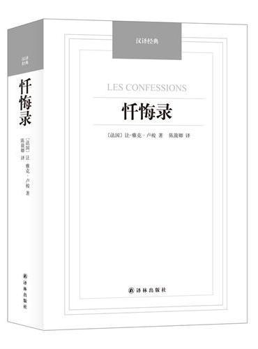 忏悔录-汉译经典名著