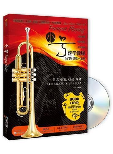 小号(书+DVD)