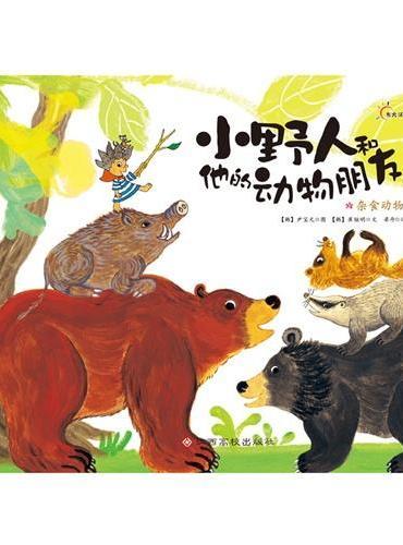小野人和他的动物朋友1:杂食动物