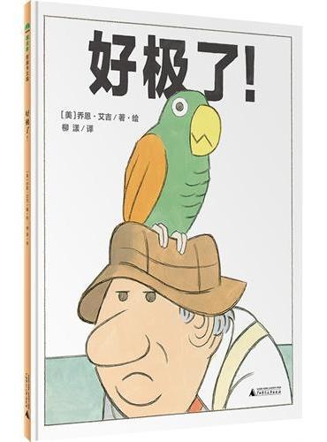 好极了!(魔法象图画书王国ME015:画作曾被莫里斯·桑达克收藏的美国图画书大师乔恩·艾吉首次亮相中国。一本集哲理、美感、文学为一身的经典之作,让孩子笑着明白人生的真谛:生活时时有惊喜,事事处处有转机。)