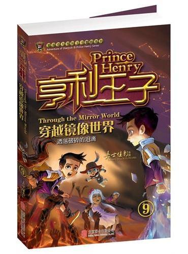 亨利王子9穿越镜像世界