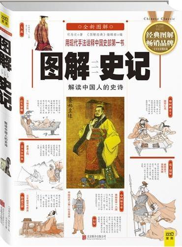 图解史记(畅销版)