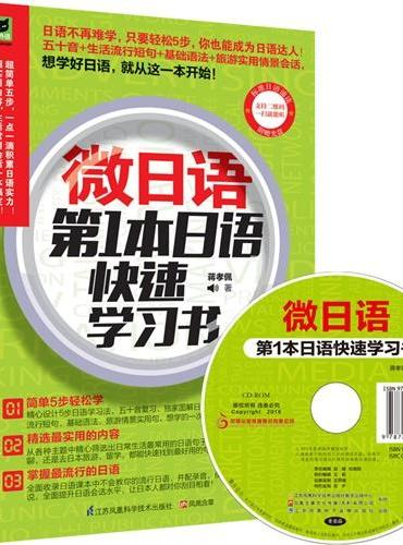 微日语:5步跨过学习门槛,快速提升基础日语4大技能!零时差学习最流行、最地道的实用日语,用微日语秀出你的生活!超值附赠标准日语发音MP3光盘,听力支持二维码扫描,随时随地一扫就听!