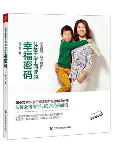 让孩子爱上阅读的幸福密码
