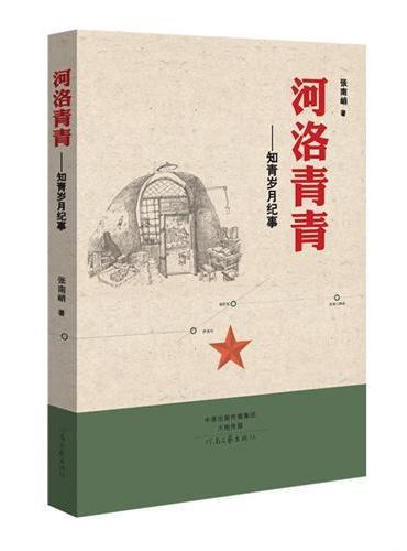 河洛青青:知青岁月纪事