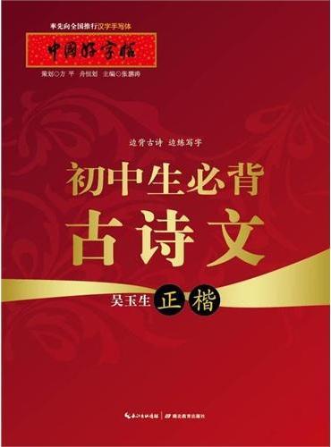 中国好字帖——边背古诗边练写字;初中生必背古诗文(正楷)