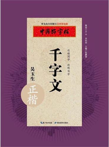 中国好字帖——边读国学边练写字  千字文(正楷)