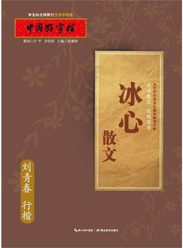 中国好字帖——边读国学边练写字  冰心散文