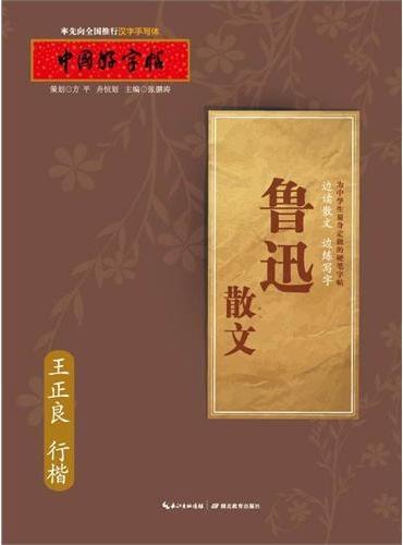 中国好字帖——边读国学边练写字  鲁迅散文