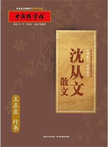 中国好字帖——边读国学边练写字  沈从文散文