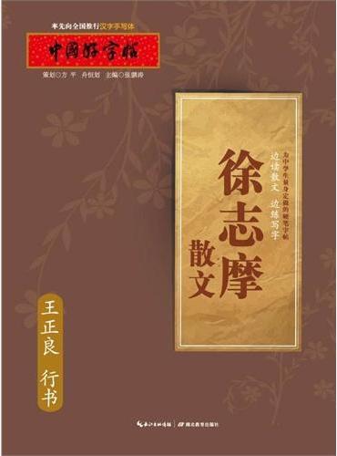 中国好字帖——边读国学边练写字  徐志摩散文