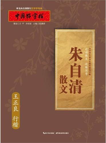 中国好字帖——边读国学边练写字  朱自清散文