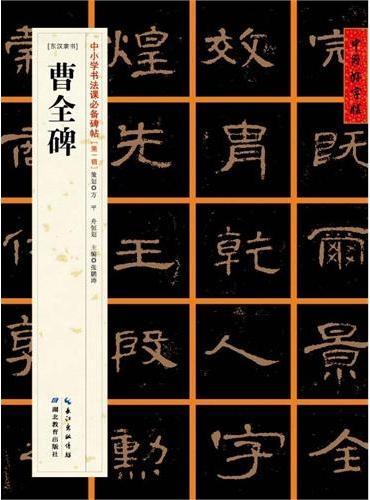中国好字帖——中小学书法课必备碑帖[东汉隶书]曹全碑