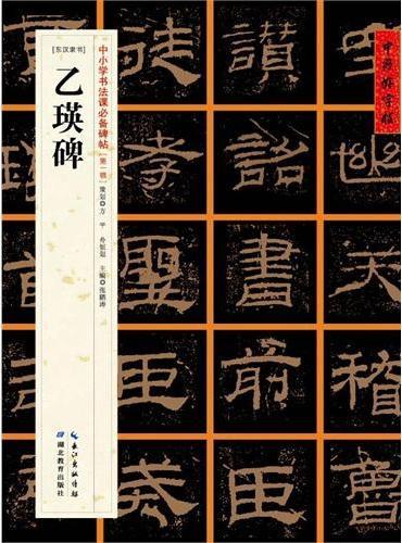 中国好字帖——中小学书法课必备碑帖[东汉隶书]乙瑛碑