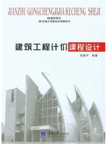 建筑工程计价课程设计