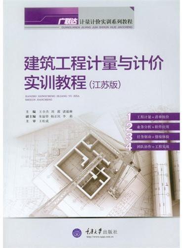 建筑工程计量与计价实训教程(江苏版)