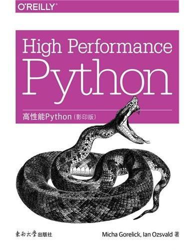 高性能Python(影印版)