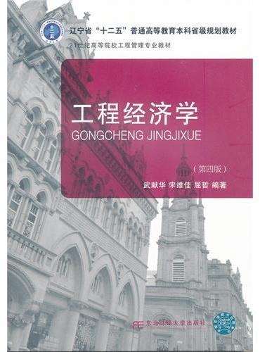 工程经济学(第四版)