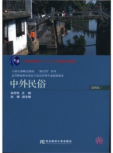 中外民俗(第四版)