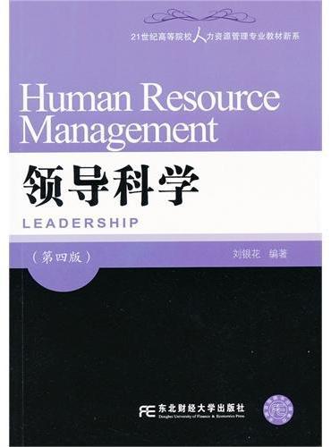 领导科学(第四版)
