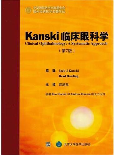 Kanski 临床眼科学(第7版)