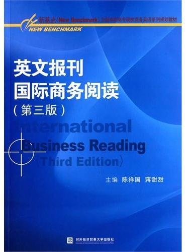 英文报刊国际商务阅读(第三版)